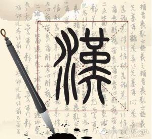pincel, letra china