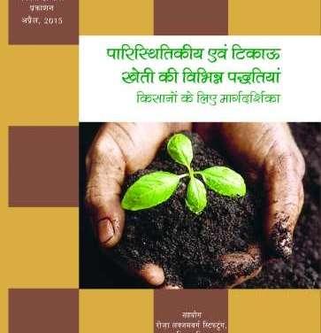 Handbook On Agroecology: Farmer's Manual on Sustainable Practices (Hindi Version)