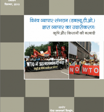 Trade Liberalization and WTO: Impacts on Agriculture and Farmers (Hindi Version)