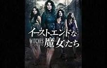 イーストエンドの魔女たち シーズン1、5話