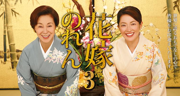花嫁のれん 第3シリーズ