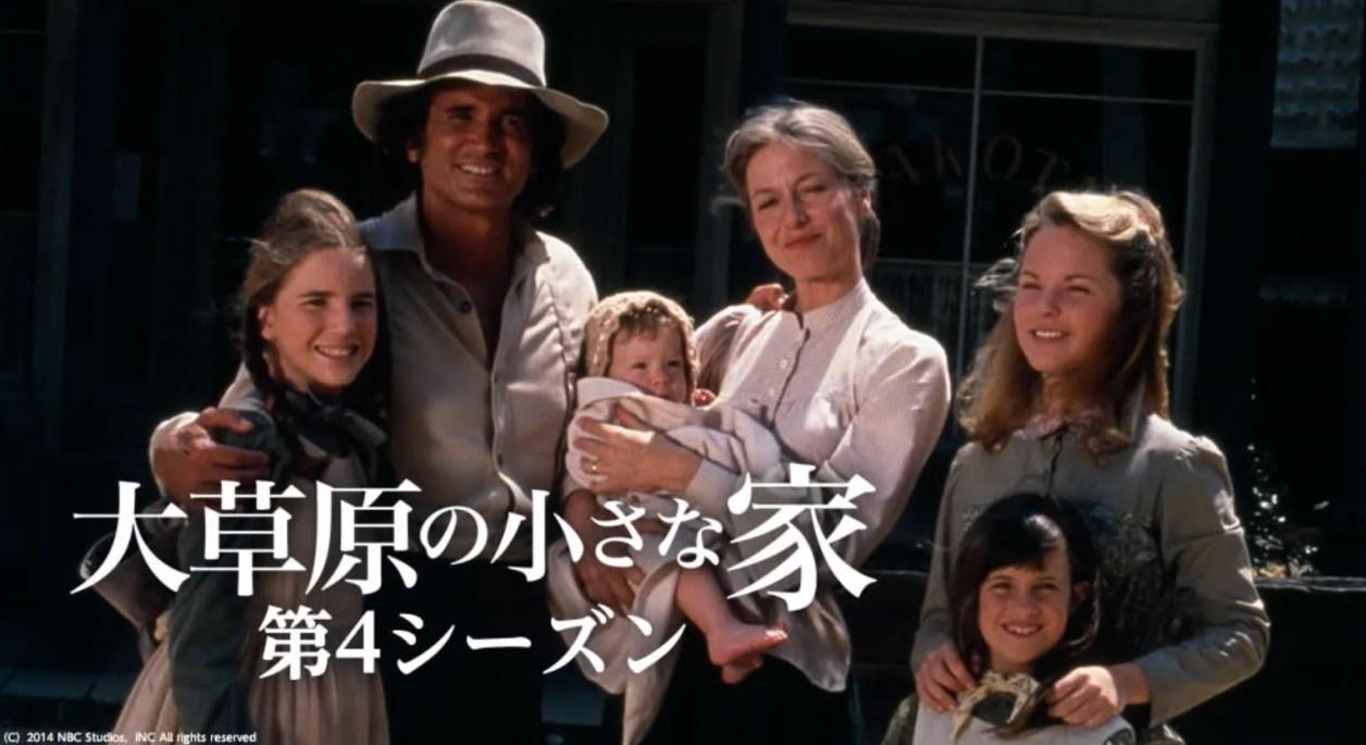 ドラマ、大草原の小さな家 第4シーズンの動画