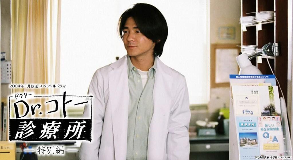 Dr.コトー診療所特別編、配信動画