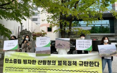 "KFEM condemns the South Korea Forest Service's ""carbon-neutral"" logging policy"