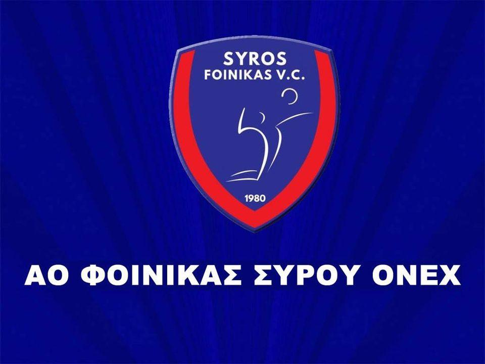 Ανακοίνωση Φοίνικα ONEX για την πρεμιέρα του πρωταθλήματος