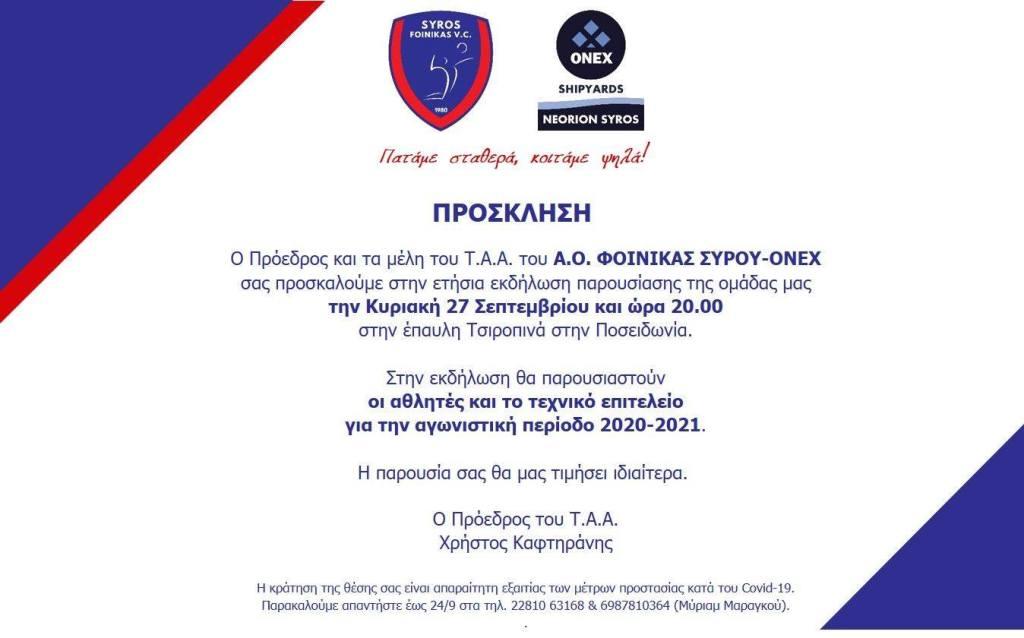 Φοίνικα Σύρου ONEX: Πρόσκληση στην εκδήλωση παρουσίασης της ομάδας