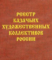 Обложка реестра2