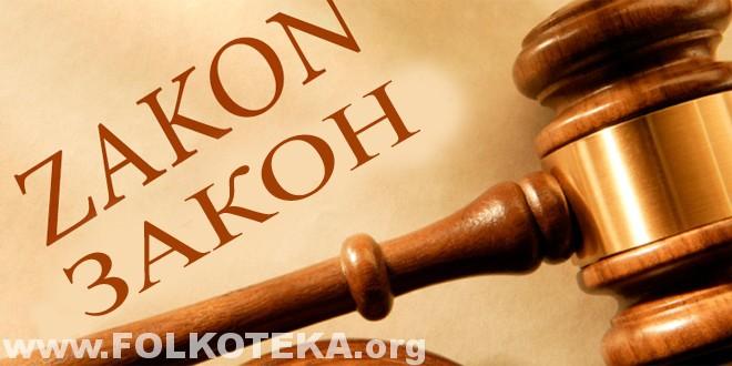 Zakon, pravo cekic, sudnica - www.folkoteka.org