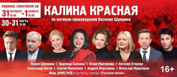 Официальный сайт театра «Русская песня»