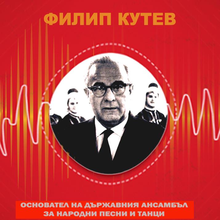 Втора генерация: Филип Кутев