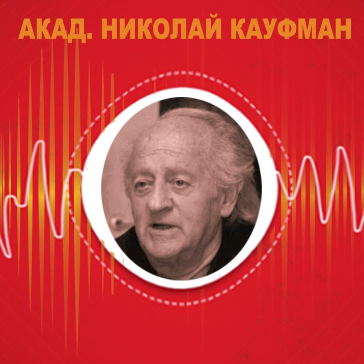 Акад. Николай Кауфман