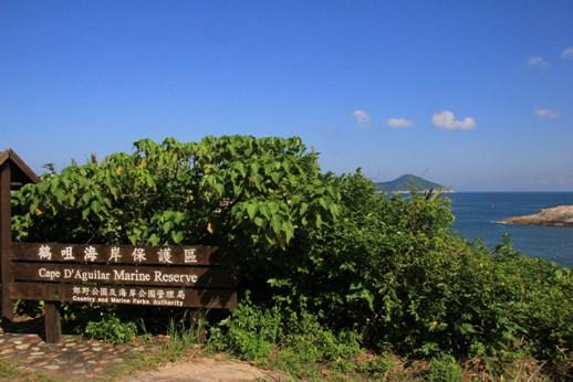 海岸保護區