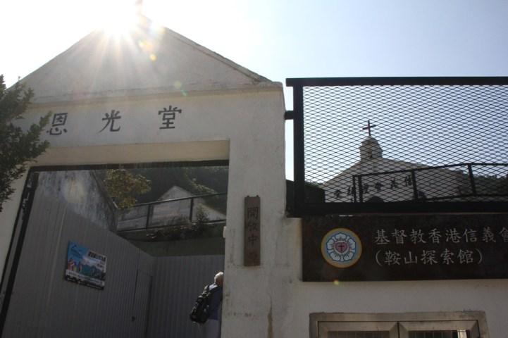昔日的教堂 (鞍山探索館)
