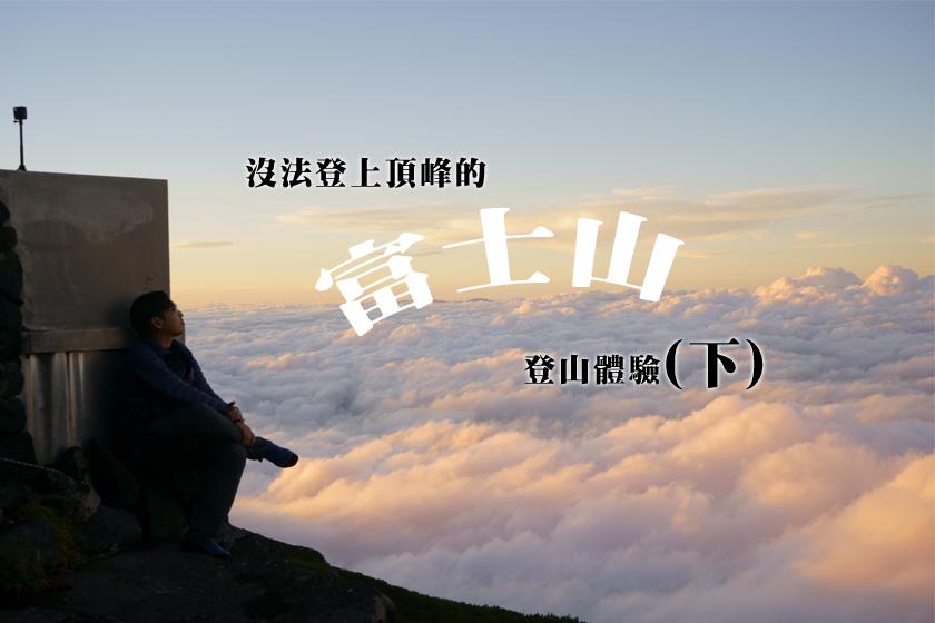 【外遊登山】沒法登上頂峰的富士山登山體驗 (下)