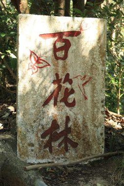 """百花林的石碑 (A stele printed """"Pak Fa Lam"""" in Chinese)"""