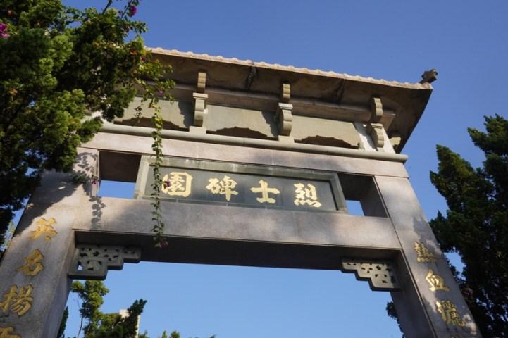 斬竹灣的烈士園碑