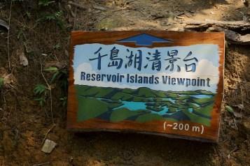 前往千島湖清景台的入口