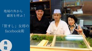 鳥取県鳥取市にあるすし店「笹すし」