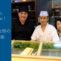 [鳥取]facebookを通じて世界から顧客が集まる寿司店「笹すし」