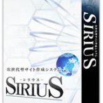 次世代型高機能サイト作成システム「SIRIUS」画像