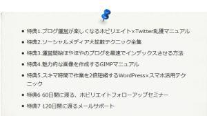 購入者特典1.ブログ運営が楽しくなるホビリエイト×Twitter乱獲マニュアル、特典2ソーシャルメディア大拡散テクニック全集、特典3運営開始ほやほやのブログを最速でインデックスさせる方法、特典4魅力的な画像を作成するGIMPマニュアル、特典5スキマ時間で作業を2倍短縮するWordpress×スマホ活用テクニック、特典6 60日間に渡る、ホビリエイトフォローアップセミナー、特典7 120日間に渡るメールサポート