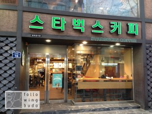 Starbucks Insadong