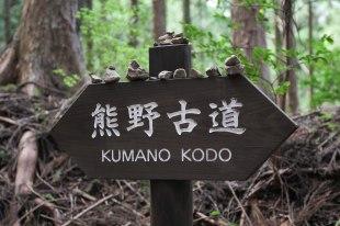 Kumano Kodo wooden marker