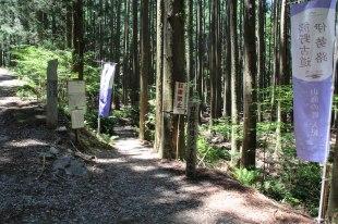 The trailhead for Tsuzurato toge pass