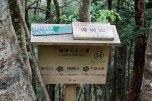 Nyoninmichi wooden marker at Mt Yoryu, Koyasan