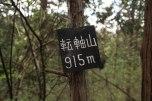 Mt Tenjiku, Nyoninmichi path, Koyasan