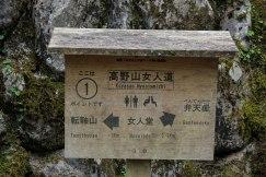 Nyoninmichi wooden marker, Koyasan