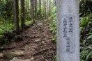 Hago toge pass stone marker