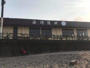 老梅沙灘餐廳