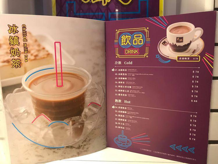 太興茶餐廳,冰鎮奶茶