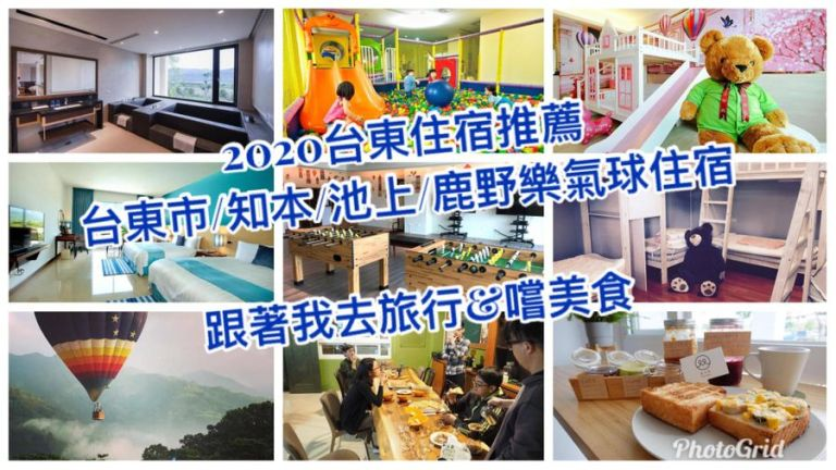 2020台東住宿推薦,池上住宿、知本溫泉住宿,鹿野高台熱氣球住宿