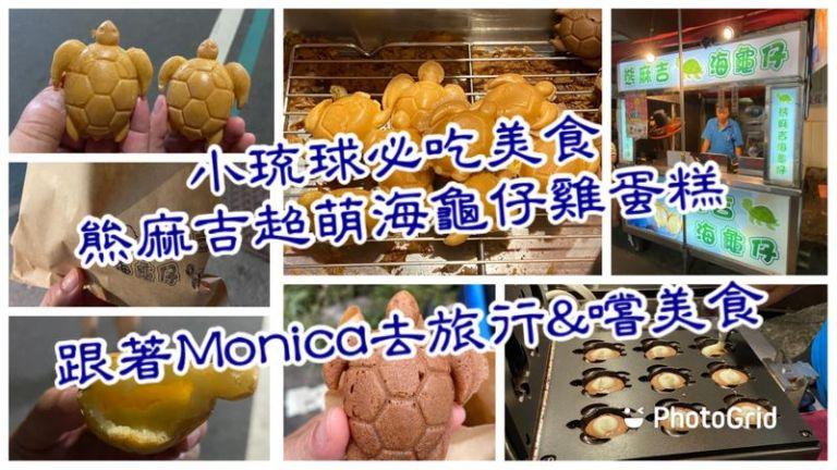 小琉球必吃美食,熊麻吉海龜仔,海龜仔雞蛋糕