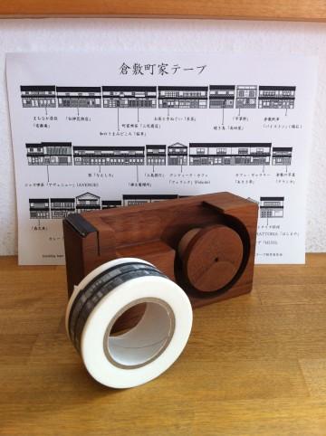 倉敷町家テープ