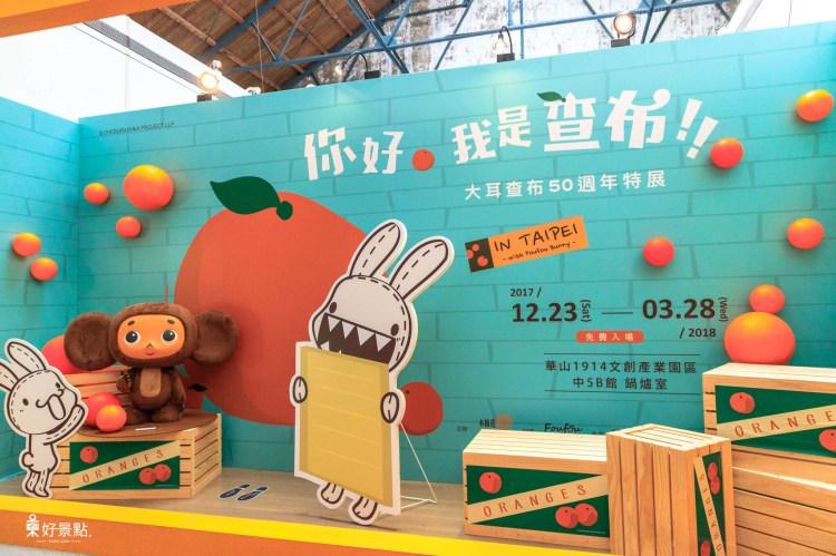 台北中正景點「大耳查布50週年特展」免費入場!超療癒大耳查布與鱷魚蓋拿