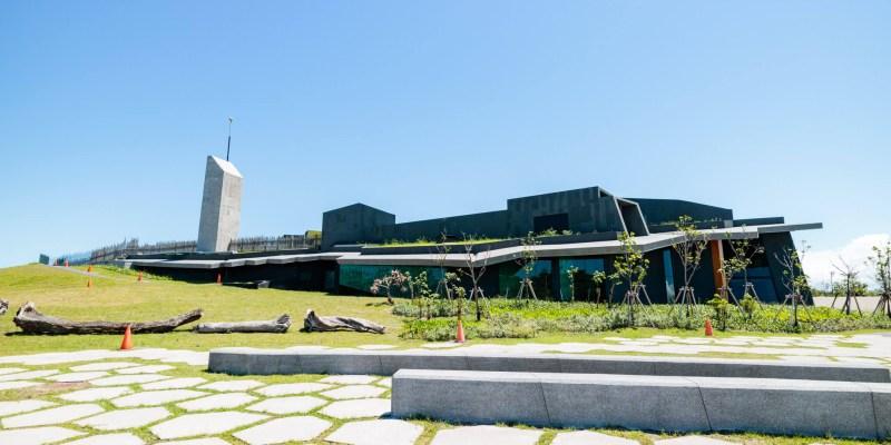|宜蘭。壯圍|壯圍沙丘旅遊服務園區-名建築師黃聲遠操刀、蔡導策展巨作