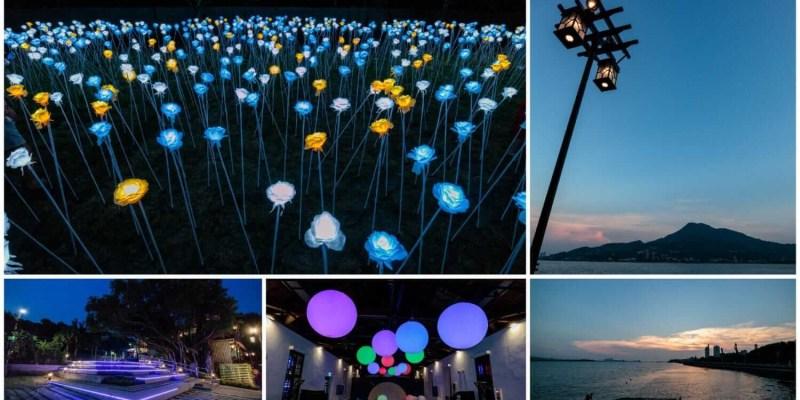 新北。淡水 「-邂逅- 淡水海關碼頭 美麗夏夜」活動-超美燈光互動裝置