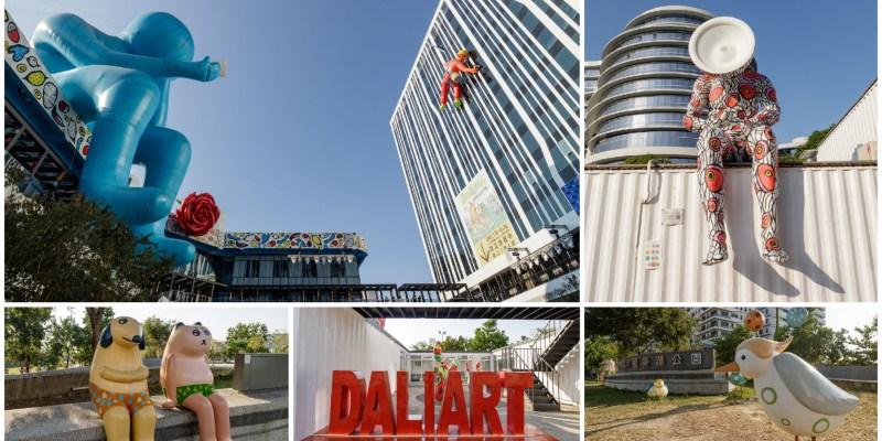 |台中。大里|台中軟體園區 Dali Art 藝術廣場、東湖公園-裝置藝術集中地
