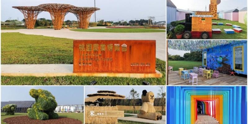 桃園新屋景點「2019桃園農業博覽會」寓教於樂、拍照打卡好地方!