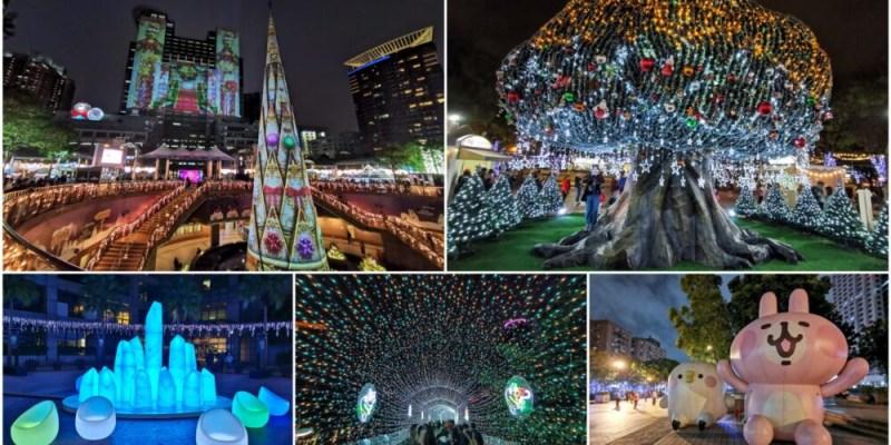  新北。板橋 2019新北歡樂耶誕城-超多拍照亮點一路美到元旦!