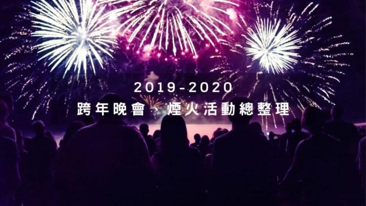 2020全台跨年晚會、煙火、直播、元旦活動資訊懶人包(不斷更新)
