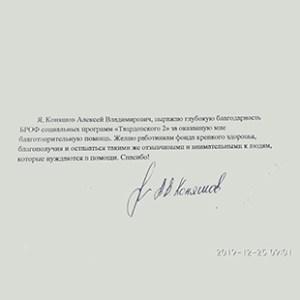 Письмо-благодарность от Коняшова Алексея Владимировича