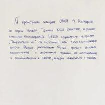 Письмо-благодарность от Юрия Юрьевича