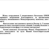 Письмо благодарности от жён сотрудников ОМОН