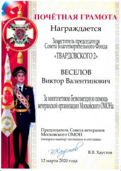 Почетная грамота В.В.Веселов 2020
