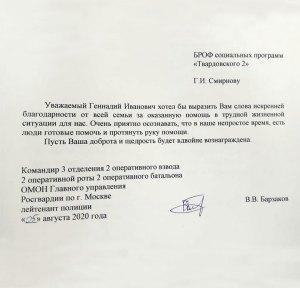 Письмо-благодарность от Барзакова В.В.