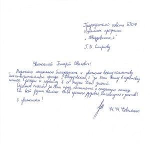 Письмо-благодарность 06.10.2021-5